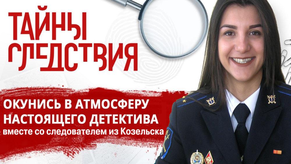 Марину Малькову стать следователем вдохновила Анна Ковальчук