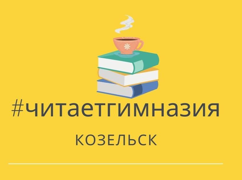 Ученики Козельской Православной гимназии устроили челлендж по чтению