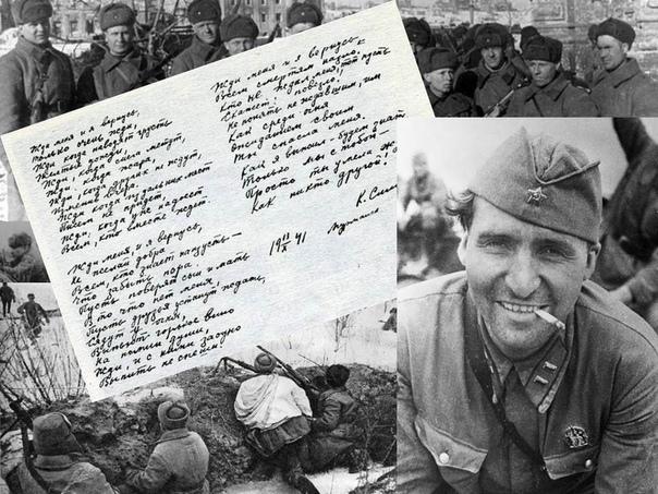 Письма с фронта Константина Симонова, автора «Жди меня, и я вернусь».