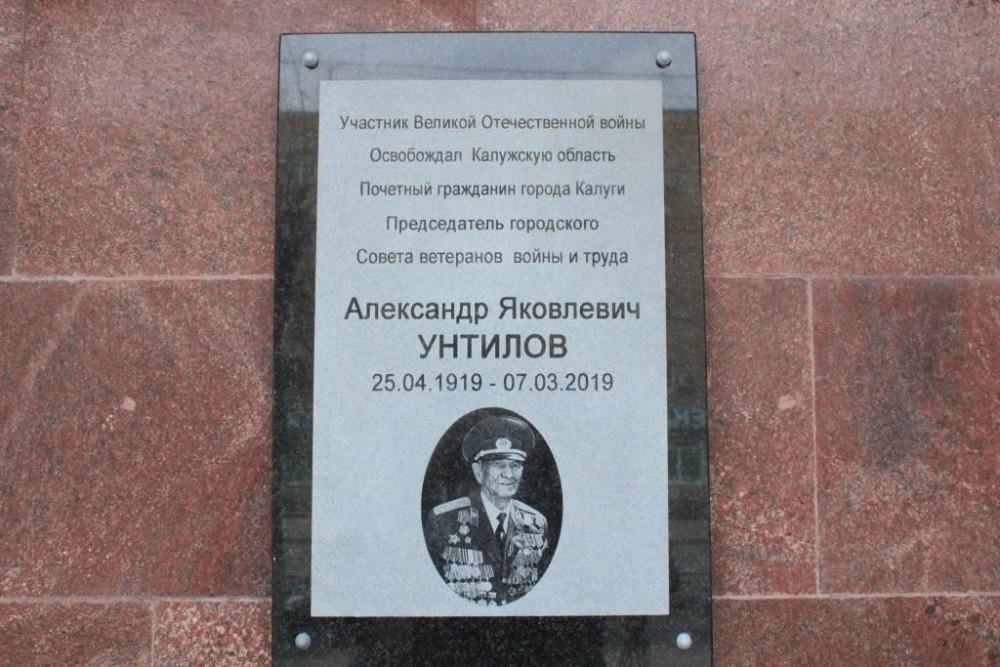 В Калуге открыли мемориальную доску одному из освободителей Козельского района