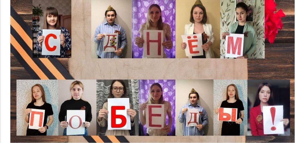 Совет Молодых Педагогов Козельского района присоединяется к поздравлению с Днём Великой Победы!