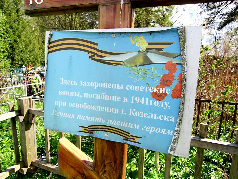 Житель Козельска Александр Демидов обеспокоен состоянием воинского захоронения на старом кладбище