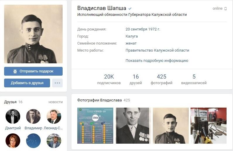 Владислав Шапша предложил калужанам разместить на своих аватарках фотографии ветеранов