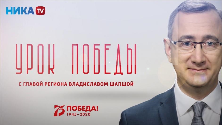 Урок Победы с Владиславом Шапшой. ВИДЕО