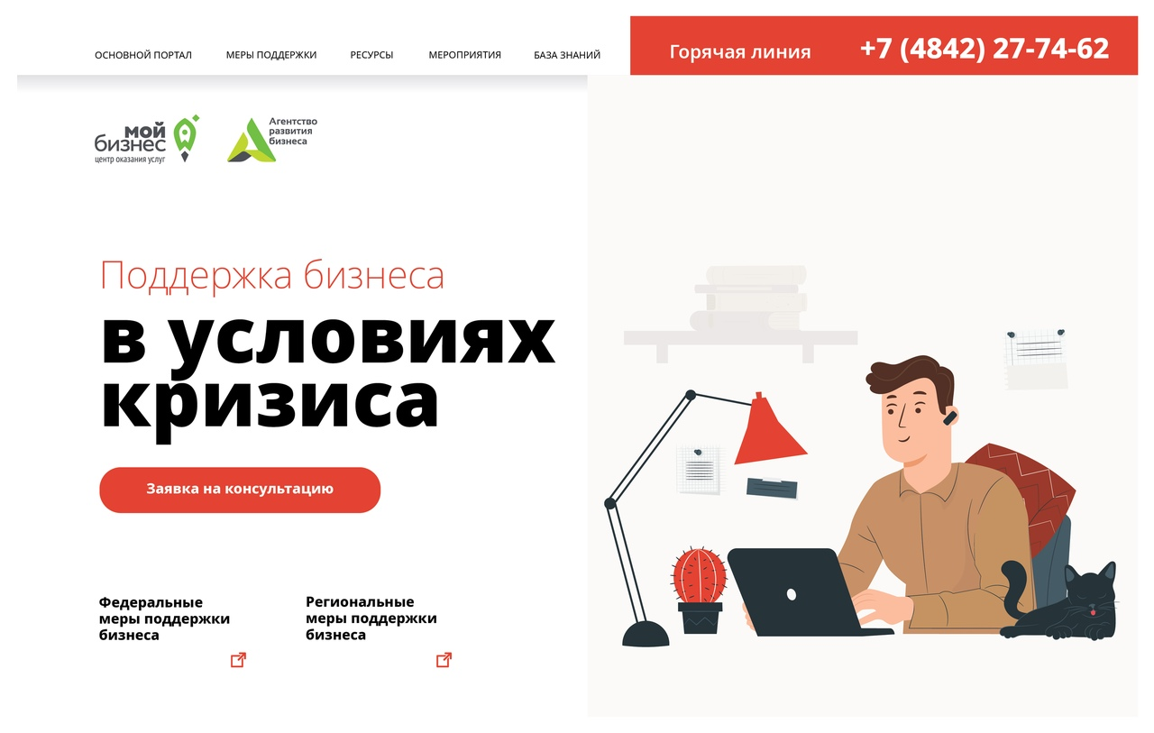В Калужской области создана антикризисная платформа для предпринимателей