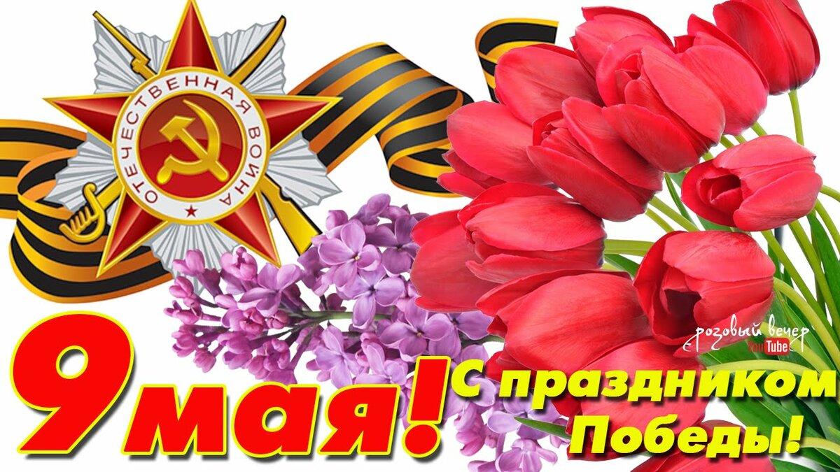 Депутаты Законодательного Собрания Калужской области поздравляют козельчан с Днем Победы