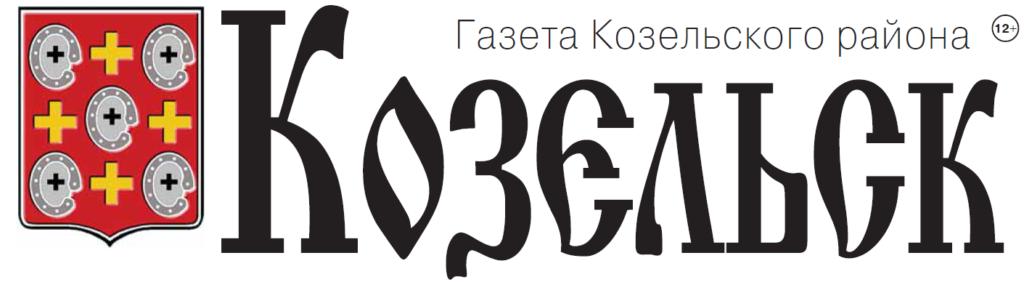 газета козельск логотип