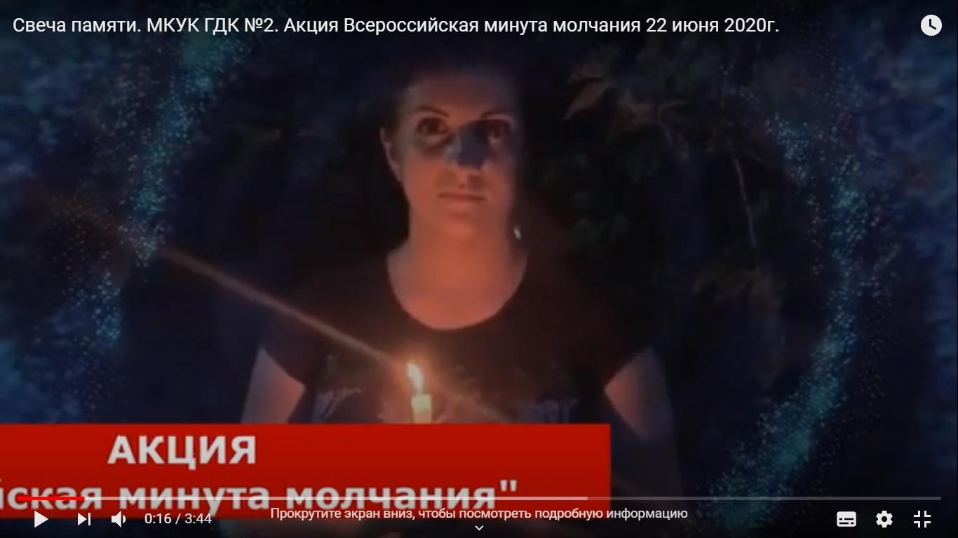 """Козельчане сняли ролик """"Свеча памяти и минута молчания"""""""