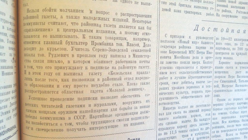 """""""Некоторые коммунисты считают..."""". """"Козельская правда"""" ставила вопрос о подписке ребром.  """"Козельск"""" идет еще дальше!"""
