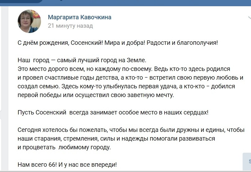 """""""Нам всего 66! И у нас все впереди!"""" Маргарита Кавочкина поздравила жителей Сосенского с Днем города"""