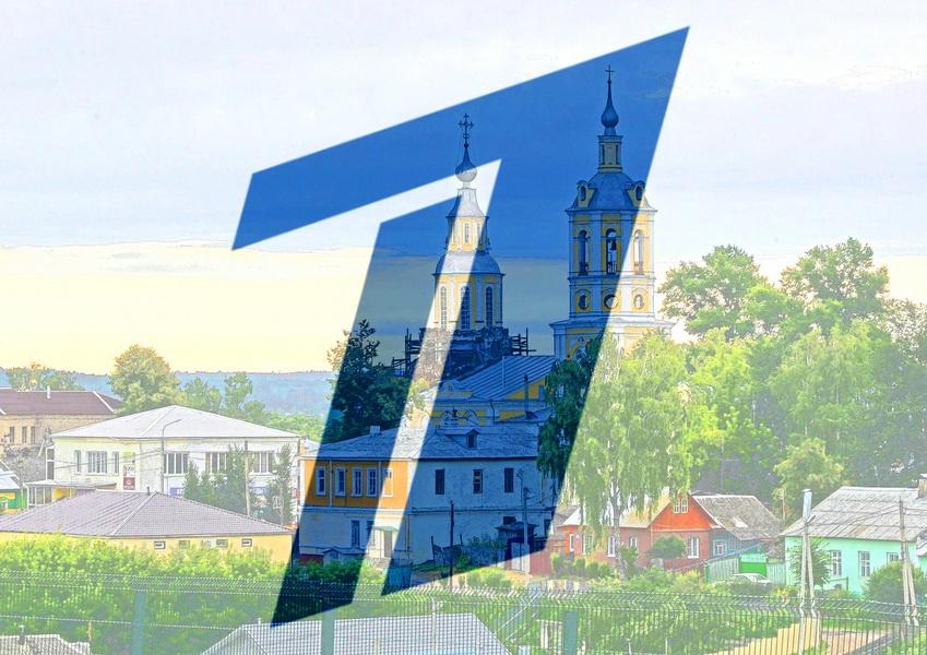 Первый канал поздравил Козельск с Днем рождения