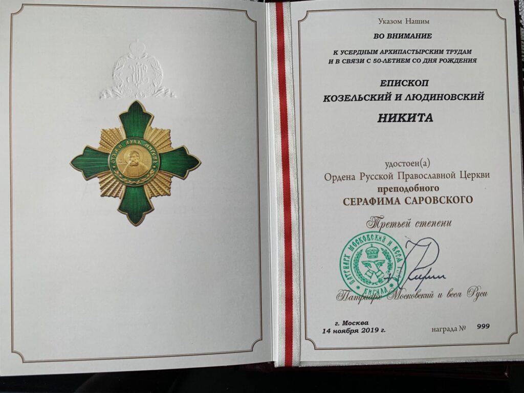 Епископ Козельский и Людиновский Никита награжден Орденом преподобного Серафима Саровского