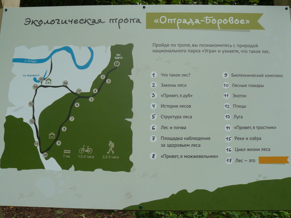 """Экотропа """"Отрада"""" - озеро Боровое"""". Рядом с Козельском, на территории нацпарка """"Угра"""", появился обновленный туристический маршрут"""