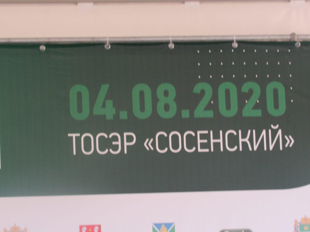В Сосенском построят новый завод. На торжественной церемонии закладки первого камня присутствовал глава области Владислав Шапша