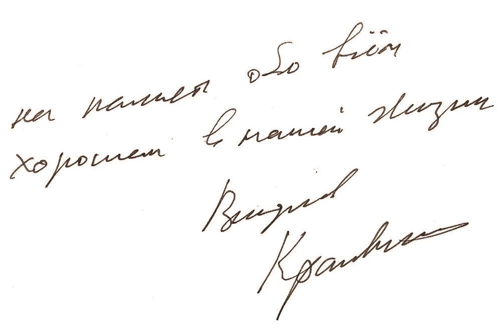 Папа Слава. Мир простился с великим писателем Владиславом Крапивиным
