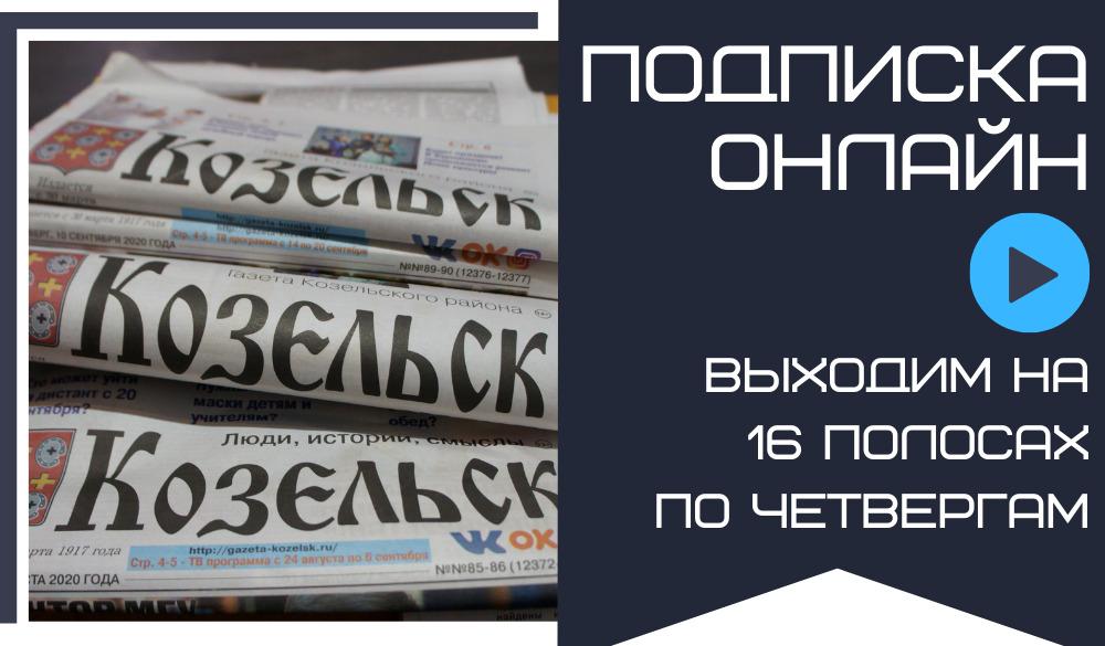 подписка на газету козельск