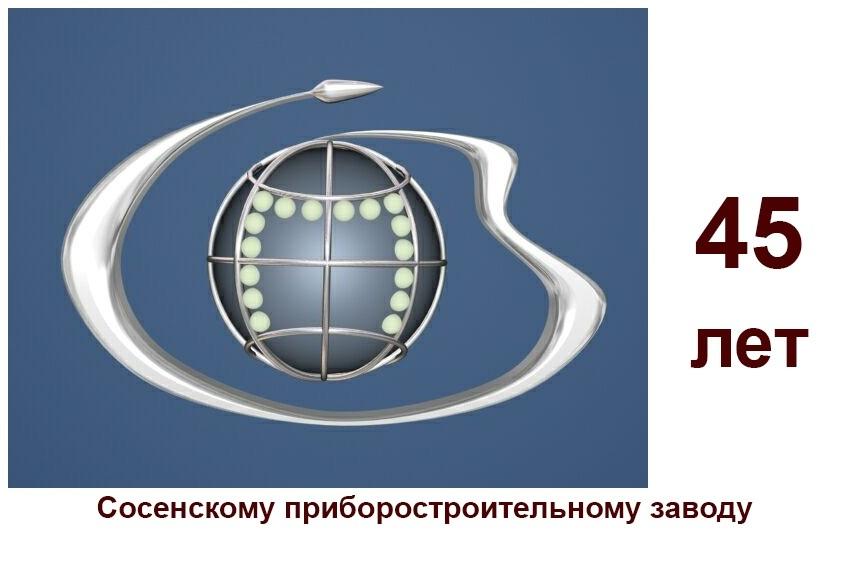 Администрация Козельского района поздравляет Сосенский приборостроительный завод с юбилеем