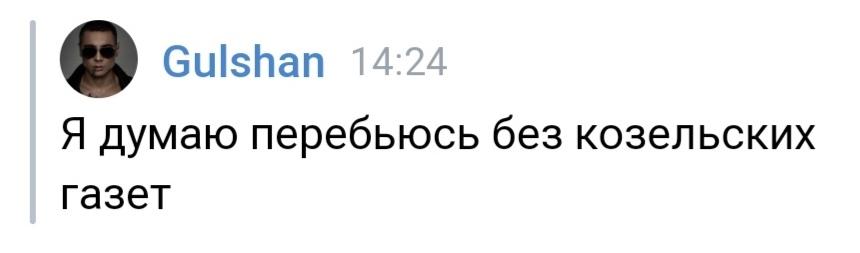 Гульшан Бегимов: Я думаю, перебьюсь без козельских газет