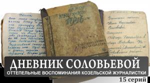 дневник соловьевой газета козельск
