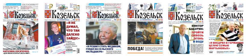 свежий номер газета козельск