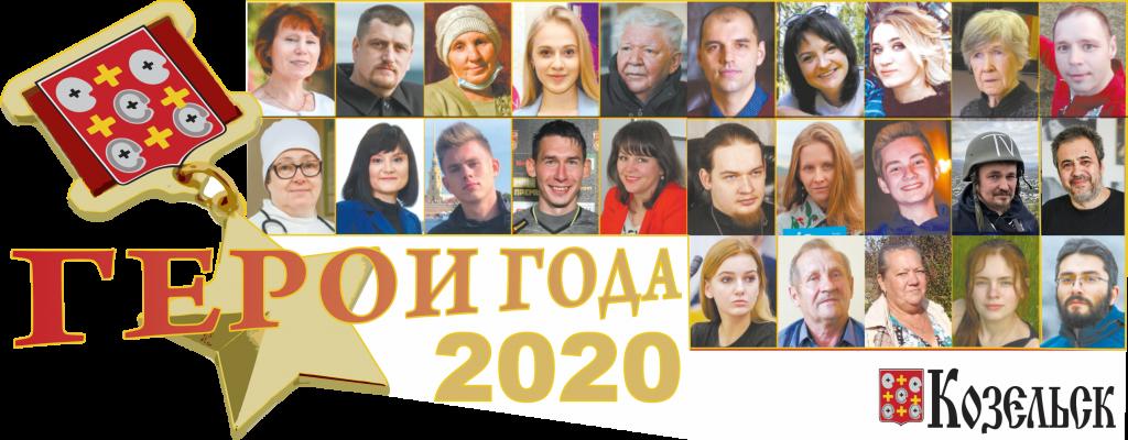 герои года газета козельск